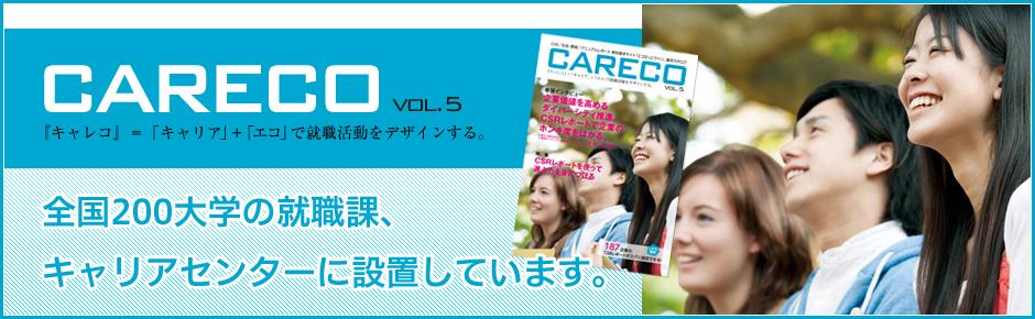 CARECO Vol.5発行!!